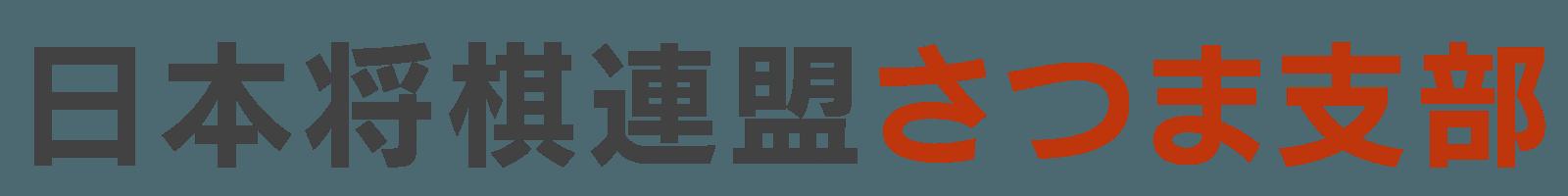日本将棋連盟 さつま支部
