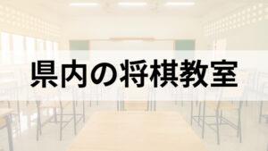 鹿児島県内の将棋教室